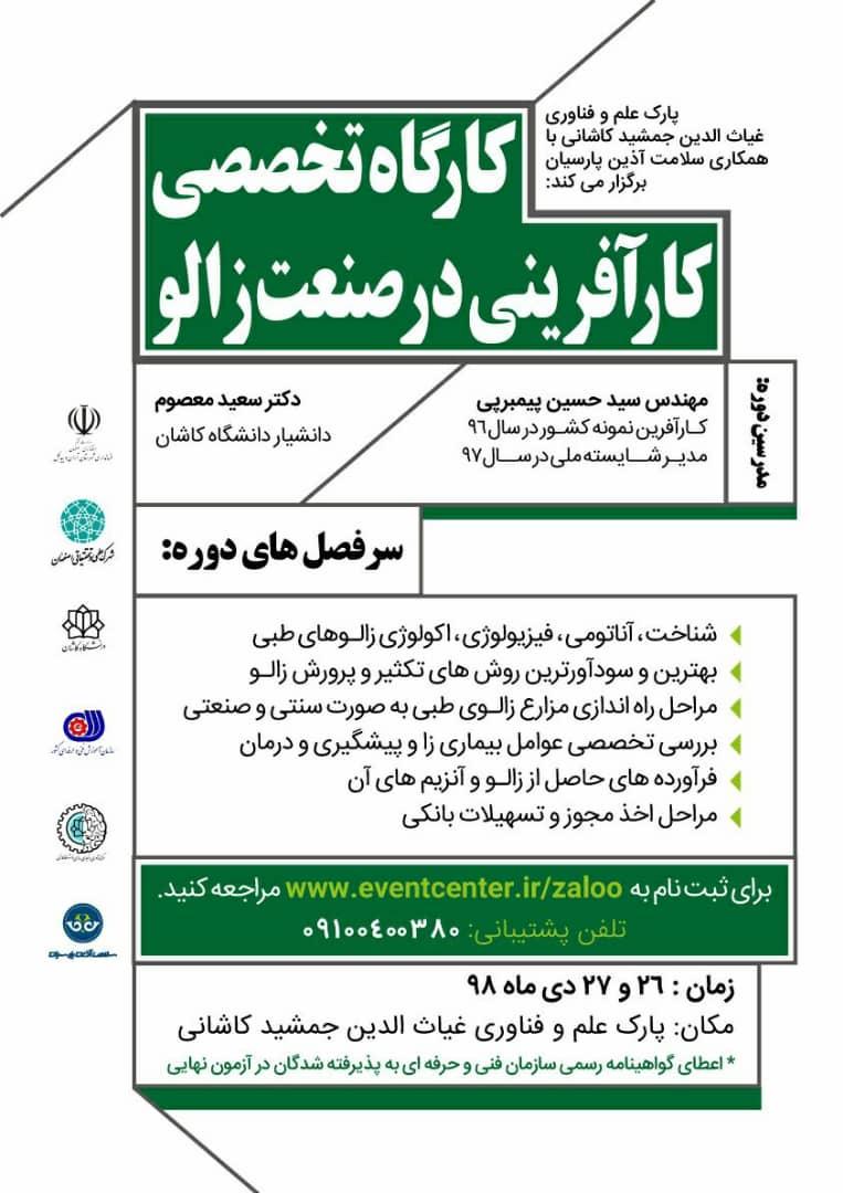 کارگاه تخصصی کارآفرینی در صنعت زالو برای دومین بار در شهر کاشان برگزار می شود.